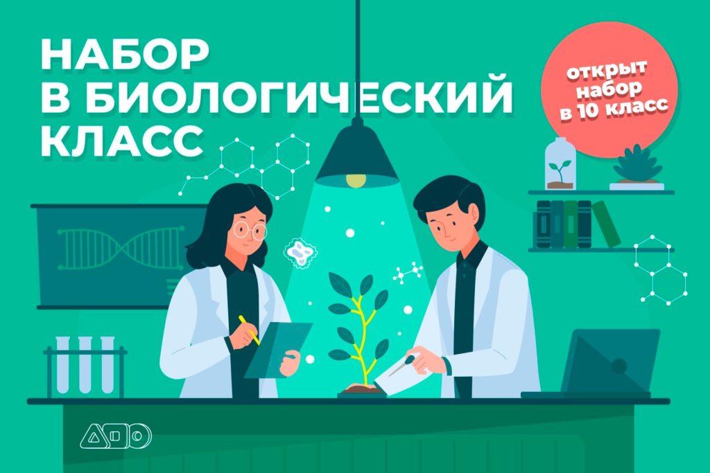 Открыт набор в научный биологический класс АПО